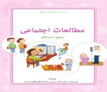 دانلود کتاب درس مطالعات اجتماعی پایه سوم ابتدایی