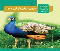 دانلود کتاب درس عربی زبان قرآن 2 پایه یازدهم رشته علوم تجربی متوسطه دوم