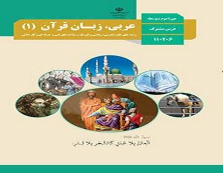 نمونه سوالات عربی 1 دهم انسانی با جواب