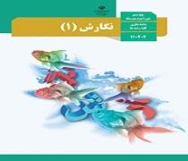 دانلود کتاب درس نگارش فارسی 1 پایه دهم رشته علوم انسانی متوسطه دوم