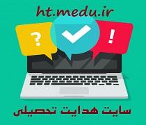 سامانه اطلاع رسانی هدایت تحصیلی ht.medu.ir