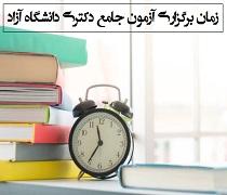 زمان برگزاری آزمون جامع دکتری دانشگاه آزاد