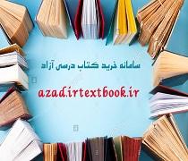 سامانه خرید کتاب درسی azad.irtextbook.ir