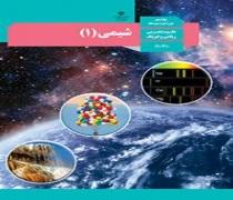 دانلود کتاب درس شیمی 1 پایه دهم رشته ریاضی فیزیک متوسطه دوم