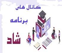 معرفی کانال های برنامه شاد