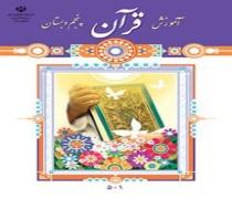 دانلود کتاب درس آموزش قرآن پایه پنجم ابتدایی