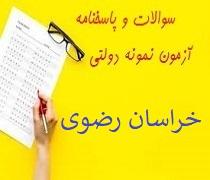 سوالات و پاسخنامه آزمون نمونه دولتی خراسان رضوی