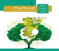 دانلود کتاب درس دین و زندگی 2 پایه یازدهم رشته ریاضی فیزیک متوسطه دوم