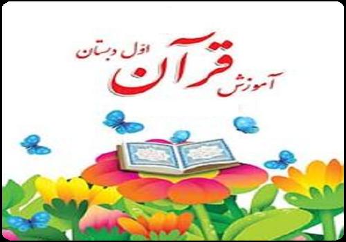 نمونه سوال امتحان قرآن اول ابتدایی نوبت اول دی ماه شماره یک