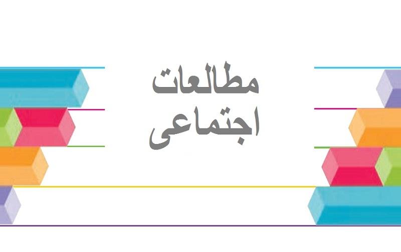 نمونه سوال امتحان مطالعات اجتماعی پایه هفتم نوبت اول دی ماه مدرسه سرای دانش حافظ