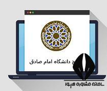 اعلام نتایج دانشگاه امام صادق