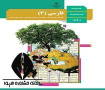 سوالات امتحان نهایی فارسی 3 پایه دوازدهم علوم انسانی دی 99 همراه با جواب