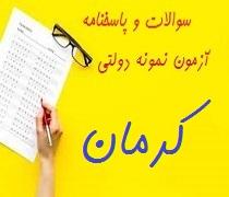 سوالات و پاسخنامه آزمون نمونه دولتی کرمان