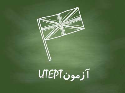 آزمون زبان انگلیسی دانشگاه تهران