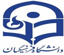 ثبت نام کارشناسی ارشد فرهنگیان