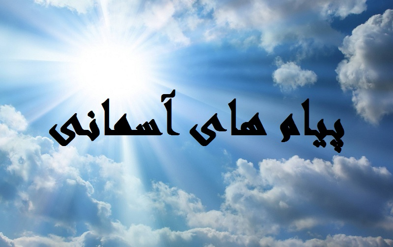 نمونه سوال امتحان پیام های آسمان پایه هفتم نوبت اول دی ماه مدرسه سرای دانش حافظ