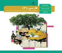 دانلود کتاب درس فارسی 3 پایه دوازدهم رشته علوم انسانی متوسطه دوم
