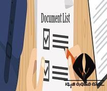 مدارک لازم برای تاییدیه تحصیلی