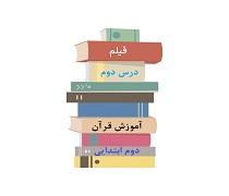 فیلم تدریس درس دوم تشدید اتصالات قرآن پایه دوم دبستان