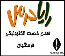 سایت آزمون های ضمن خدمت فرهنگیان rayadars.com