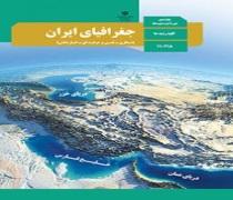 دانلود کتاب درس جغرافیای ایران پایه دهم رشته علوم انسانی متوسطه دوم
