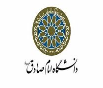 رتبه لازم برای قبولی دانشگاه امام صادق