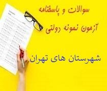 سوالات و پاسخنامه آزمون نمونه دولتی شهرستان های تهران