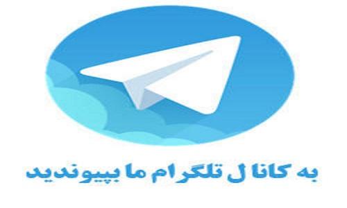 کانال تلگرام تیزهوشان و نمونه دولتی هیوا