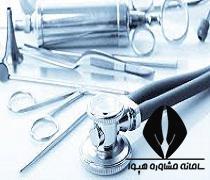 تجهیزات پزشکی بدون کنکور