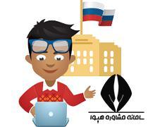 بورسیه تحصیلی روسیه