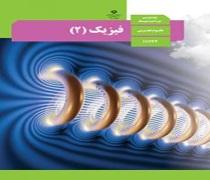 دانلود کتاب درس فیزیک 2 پایه یازدهم رشته علوم تجربی متوسطه دوم