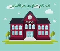 ثبت نام مدارس غیرانتفاعی