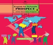 دانلود کتاب درس انگلیسی 2 پایه هشتم متوسطه اول