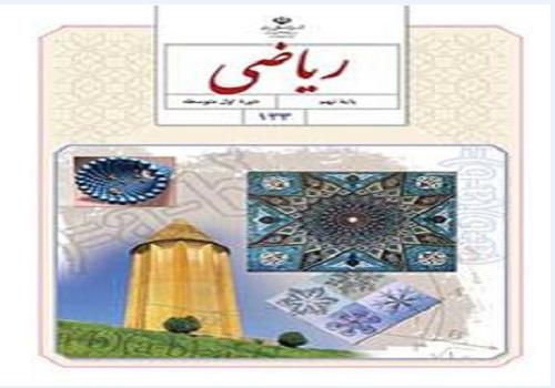 نمونه سوال امتحان ریاضی پایه نهم نوبت دوم خرداد ماه مدرسه شهید بهمنی