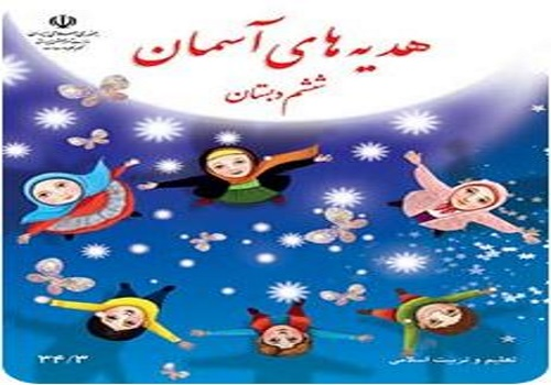 نمونه سوال امتحان هدیه های آسمانی ششم ابتدایی نوبت دوم خرداد ماه شهرستان نیشابور