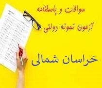 سوالات و پاسخنامه آزمون نمونه دولتی خراسان شمالی