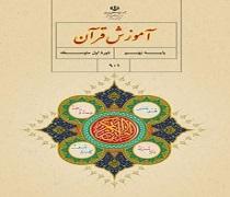 دانلود کتاب درس آموزش قرآن پایه نهم متوسطه اول