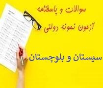 سوالات و پاسخنامه آزمون نمونه دولتی سیستان و بلوچستان