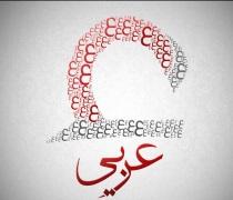 آخرین رتبه قبولی آموزش زبان عربی دانشگاه فرهنگیان
