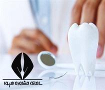ثبت نام دندانپزشکی بدون کنکور