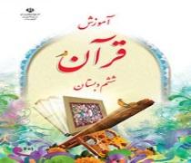 دانلود کتاب درس آموزش قرآن پایه ششم ابتدایی
