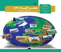 دانلود کتاب درس جغرافیا 2 پایه یازدهم رشته علوم انسانی متوسطه دوم