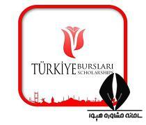 ثبت نام بورسیه دولتی ترکیه