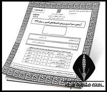 دانلود دفترچه سوالات کنکور انسانی ۱۴۰۰
