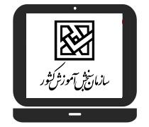 سیستم پاسخگویی سازمان سنجش