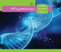 دانلود کتاب درس زیست شناسی 3 پایه دوازدهم رشته علوم تجربی متوسطه دوم