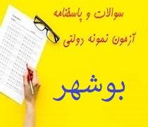 سوالات و پاسخنامه آزمون نمونه دولتی بوشهر