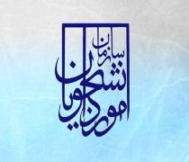 راهنمای ثبت نام در سامانه سجاد وزارت علوم