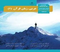 دانلود کتاب درس عربی زبان قرآن 2 پایه یازدهم رشته علوم انسانی متوسطه دوم