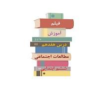 فیلم تدریس درس هفدهم ویژگی های دریاهای ایران مطالعات اجتماعی پایه ششم دبستان